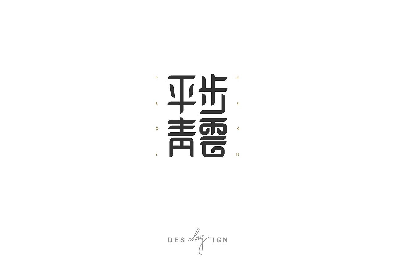 49P Creative Chinese font logo design scheme #.1165
