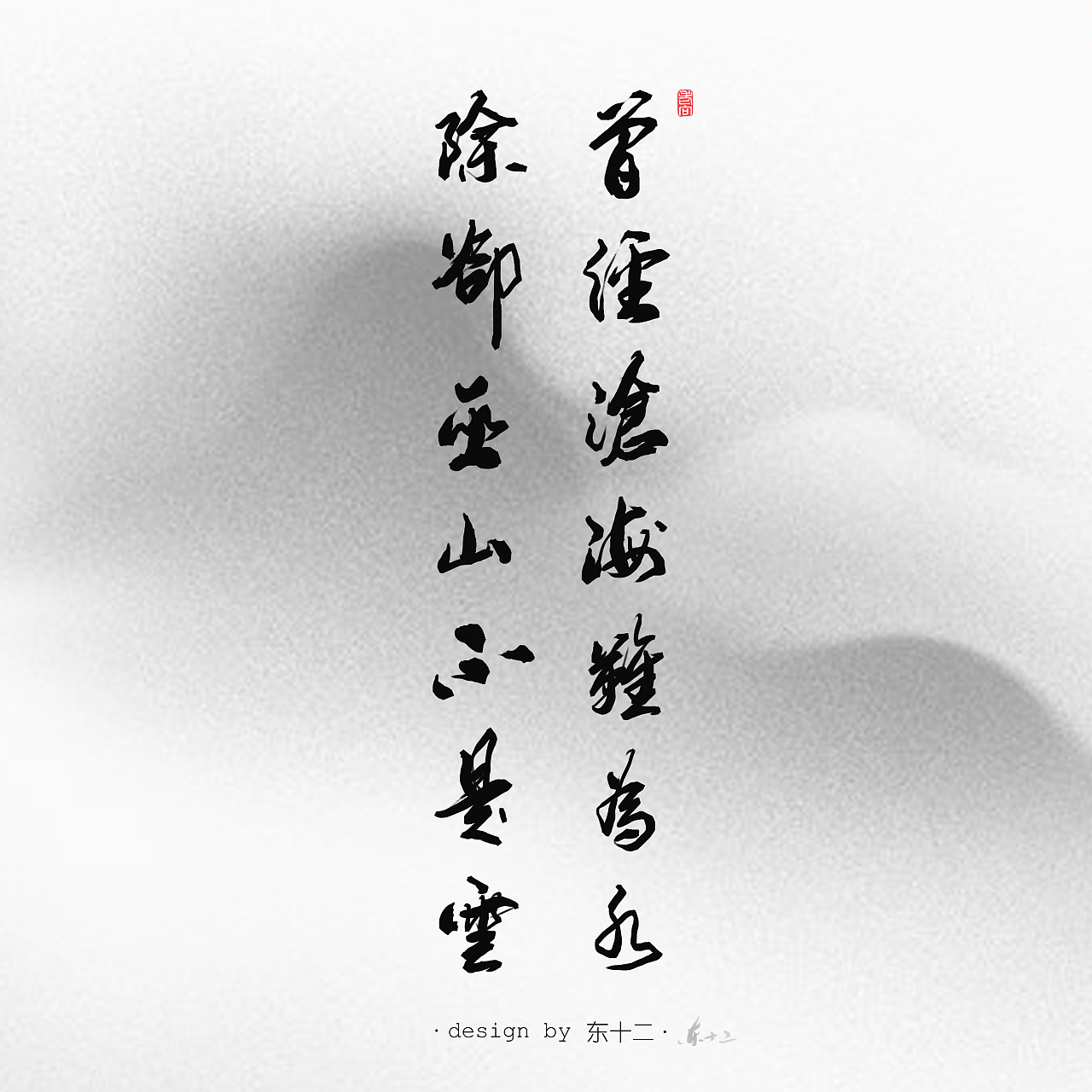 11P Chinese traditional calligraphy brush calligraphy font style appreciation #.976