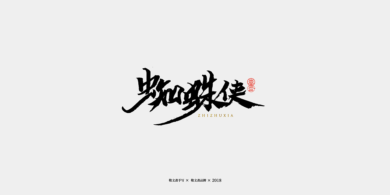 21P Chinese traditional calligraphy brush calligraphy font style appreciation #.978