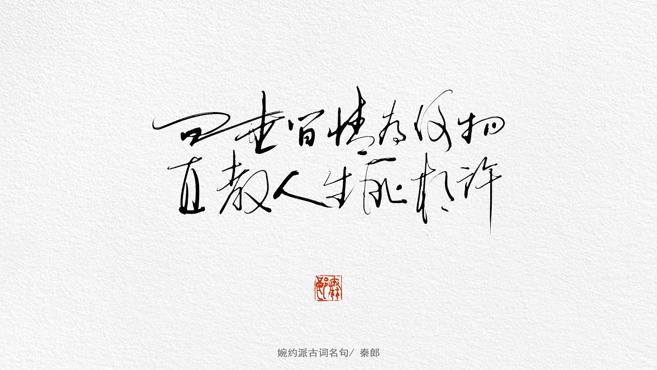 8P Chinese traditional calligraphy brush calligraphy font style appreciation #.979