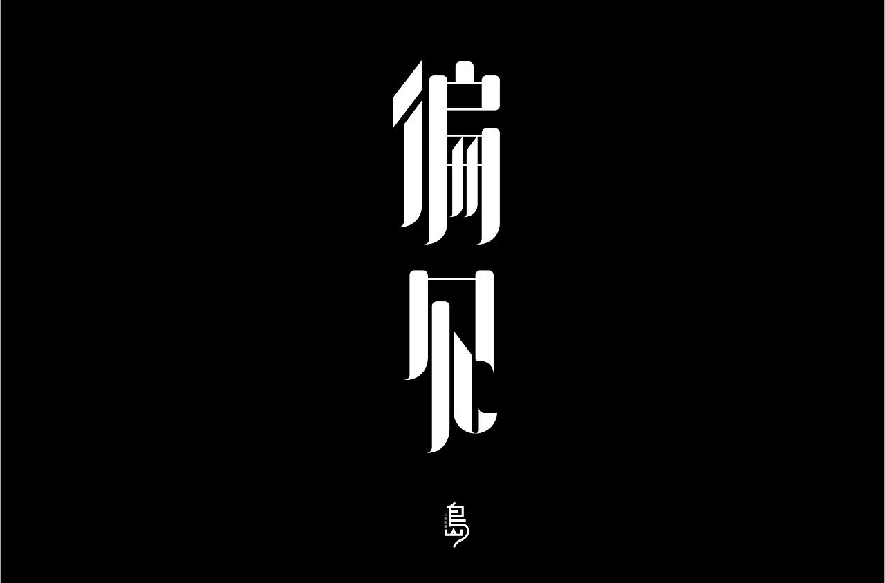 29P Creative Chinese font logo design scheme #.1168