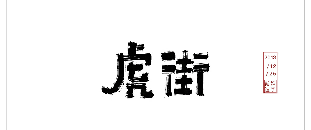 15P Chinese traditional calligraphy brush calligraphy font style appreciation #.981