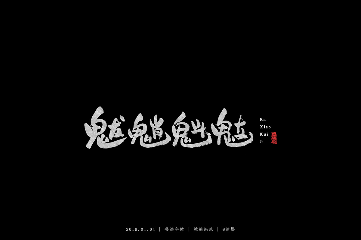36P Chinese traditional calligraphy brush calligraphy font style appreciation #.982