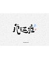 34P Creative Chinese font logo design scheme #.1169