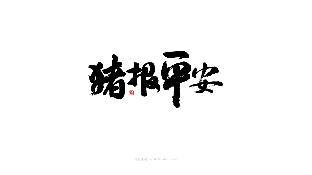 16P Chinese traditional calligraphy brush calligraphy font style appreciation #.985