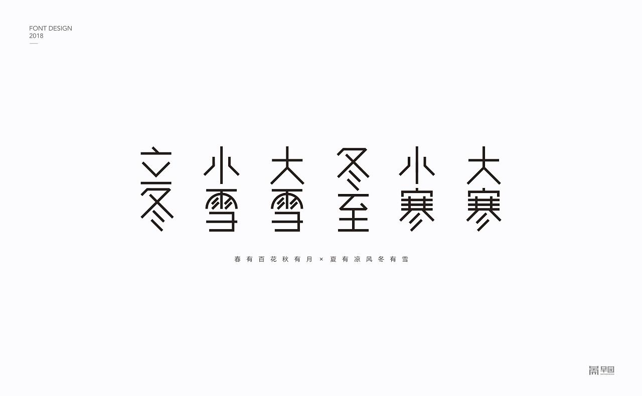 22P Creative Chinese font logo design scheme #.1171