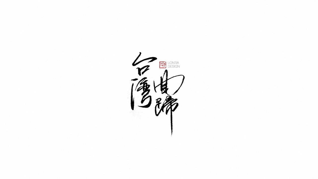 10P Chinese traditional calligraphy brush calligraphy font style appreciation #.986