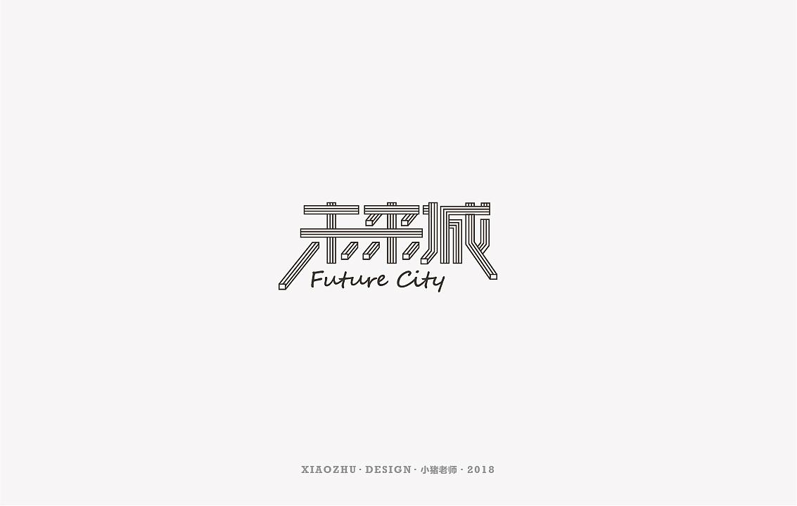37P Creative Chinese font logo design scheme #.1172