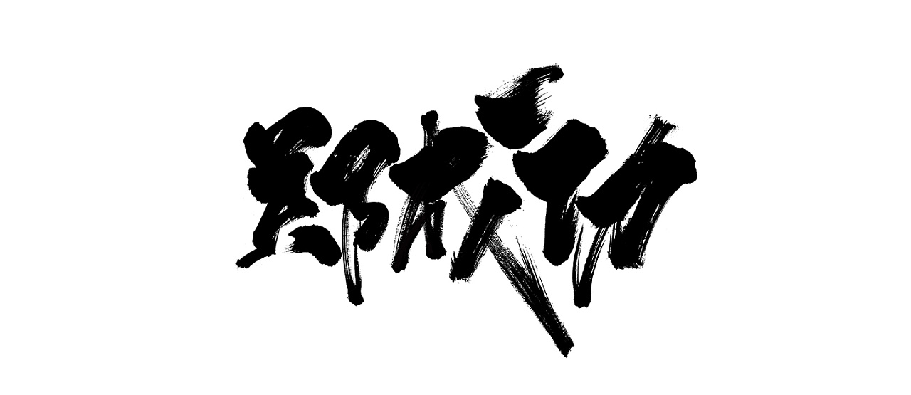 92P Chinese traditional calligraphy brush calligraphy font style appreciation #.987
