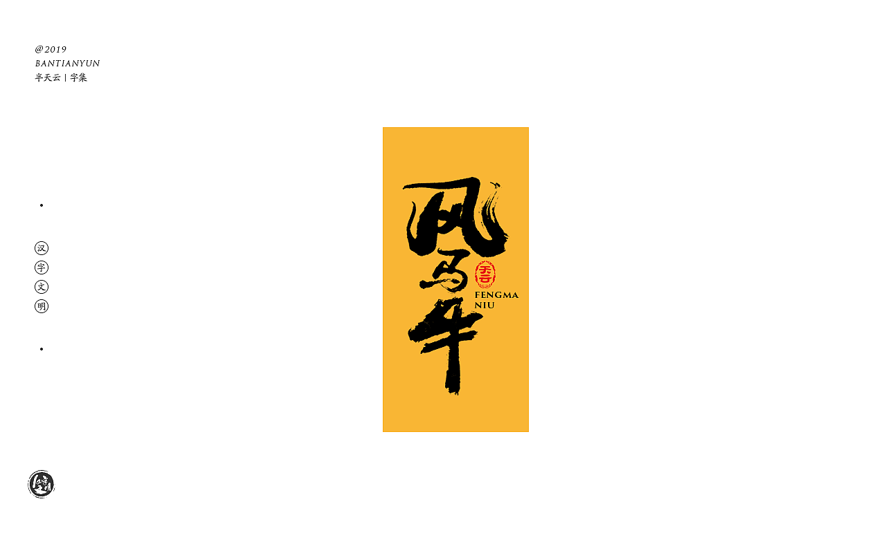 15P Chinese traditional calligraphy brush calligraphy font style appreciation #.990