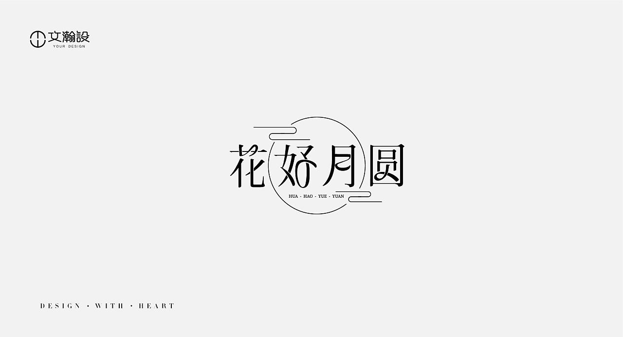 12P Creative Chinese font logo design scheme #.1174