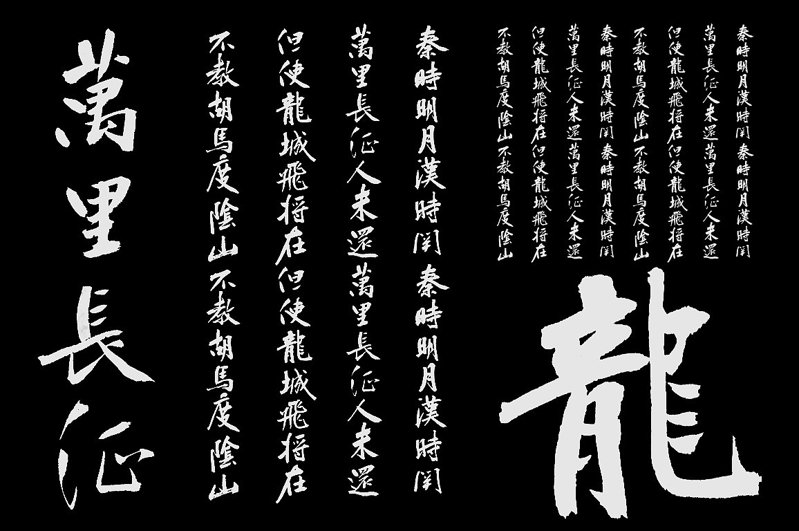 11P Chinese traditional calligraphy brush calligraphy font style appreciation #.991