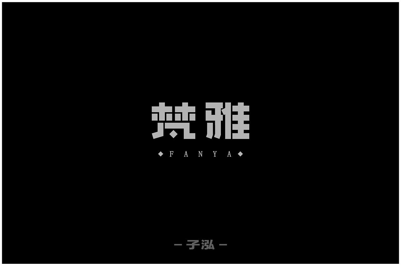 46P Creative Chinese font logo design scheme #.1175