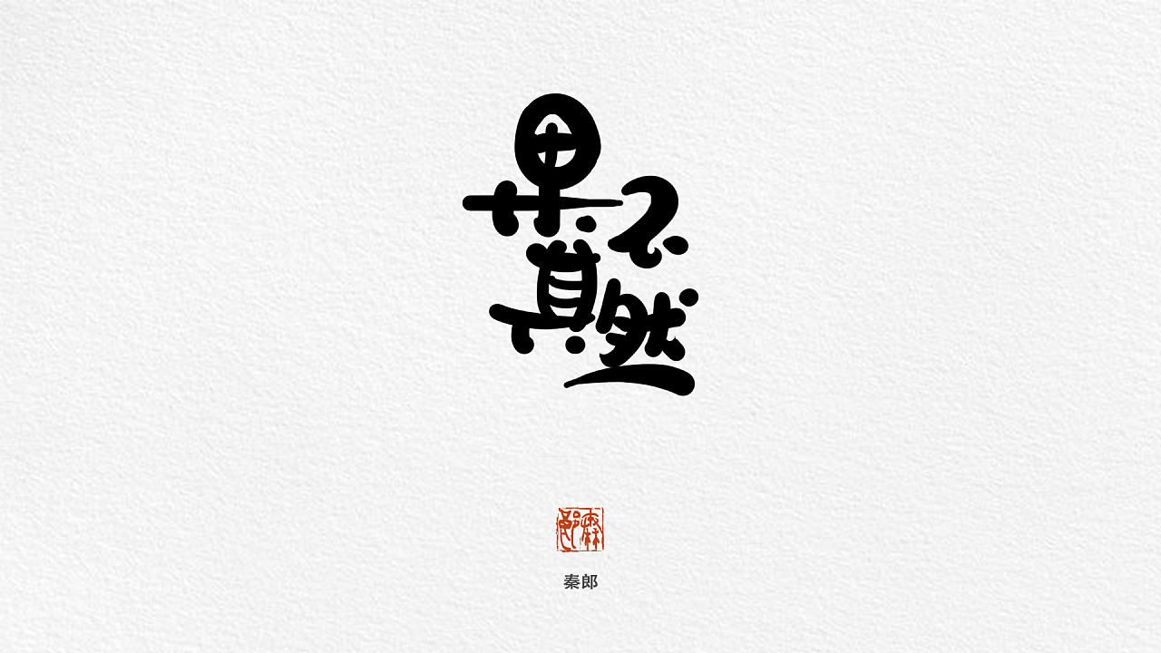 8P Chinese traditional calligraphy brush calligraphy font style appreciation #.992