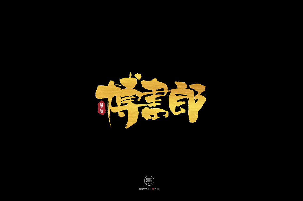 21P Chinese traditional calligraphy brush calligraphy font style appreciation #.993