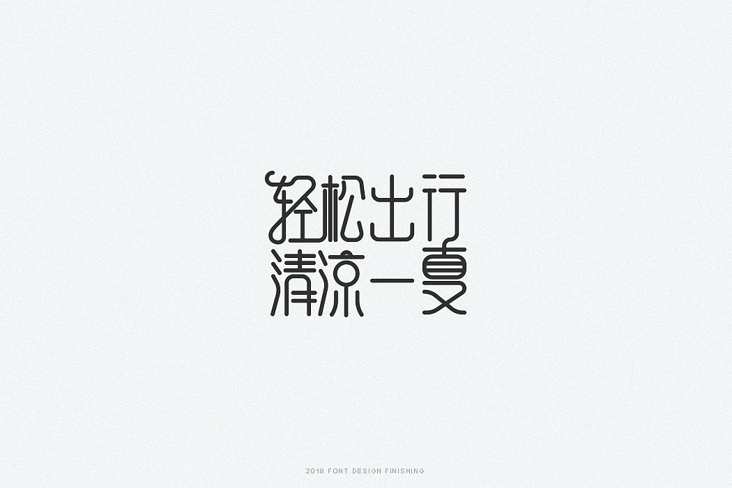 45P Creative Chinese font logo design scheme #.1178