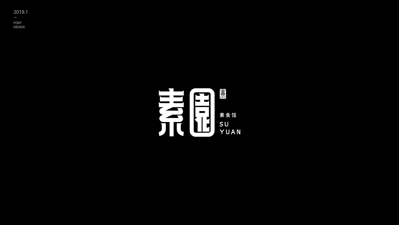 43P Creative Chinese font logo design scheme #.1182