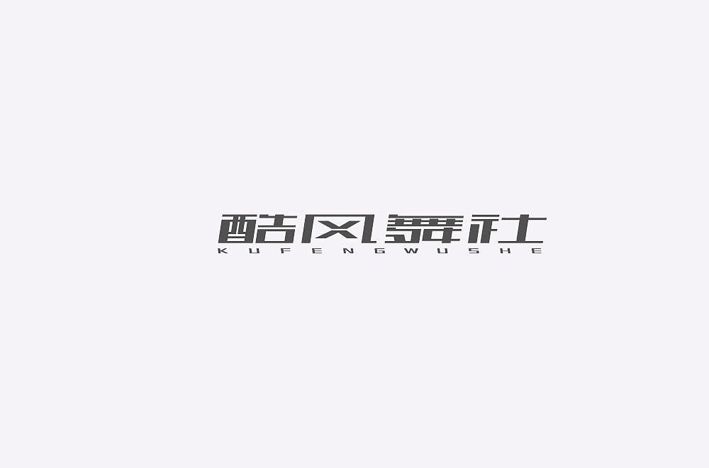 28P Creative Chinese font logo design scheme #.1183