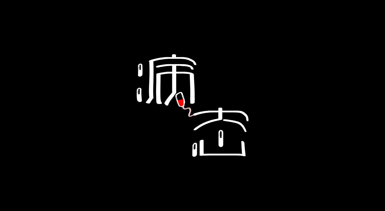 36P Creative Chinese font logo design scheme #.1186