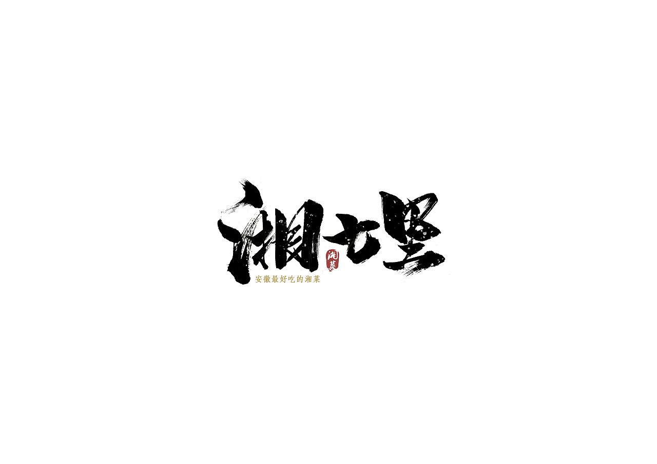 16P Chinese traditional calligraphy brush calligraphy font style appreciation #.994