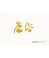 38P Creative Chinese font logo design scheme #.1188