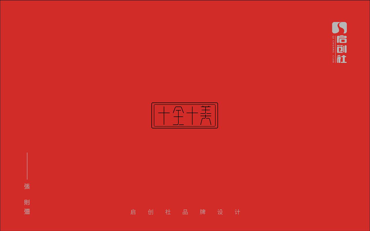 47P Creative Chinese font logo design scheme #.1189