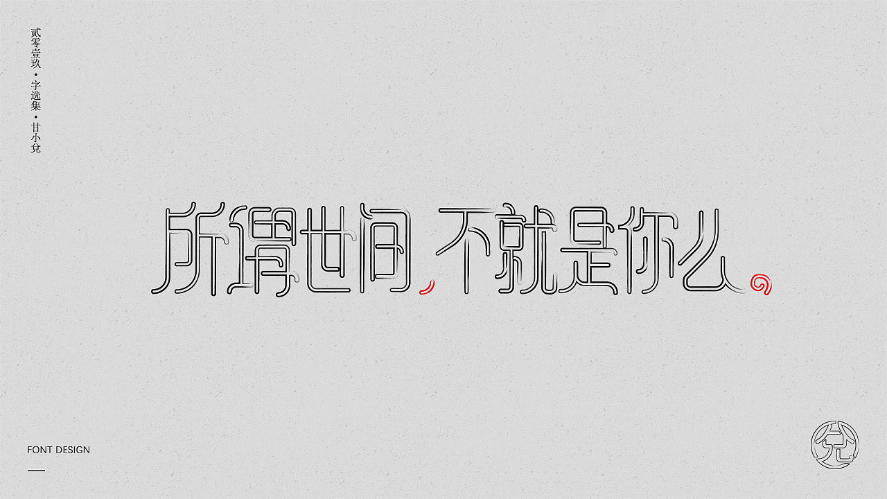 36P Creative Chinese font logo design scheme #.1190