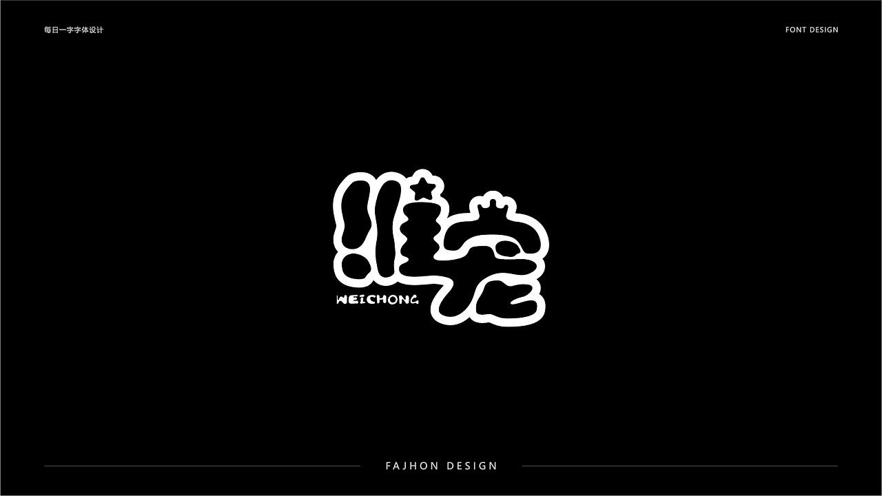 21P Creative Chinese font logo design scheme #.1191
