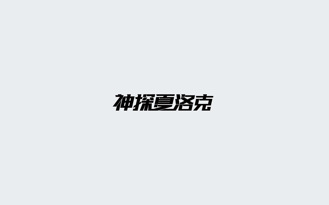 31P Creative Chinese font logo design scheme #.1192