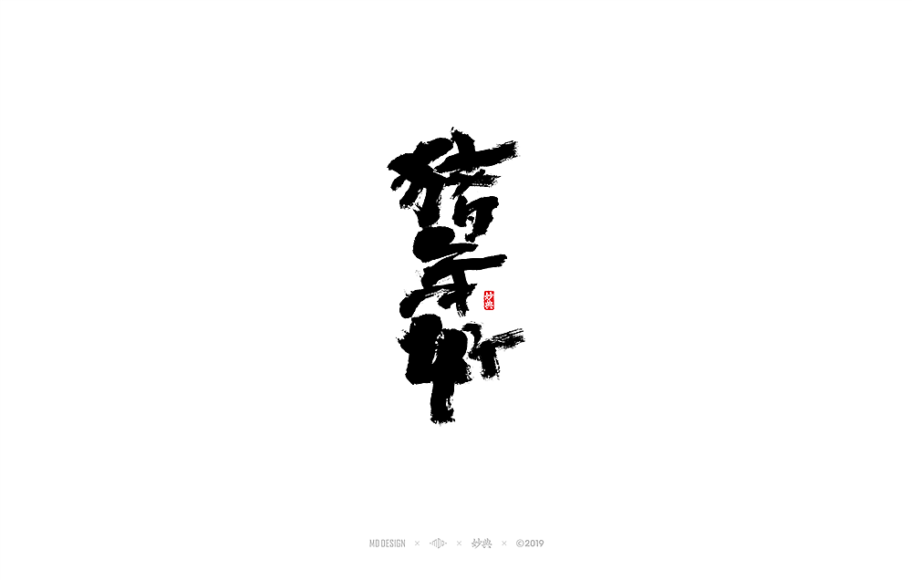 9P Chinese traditional calligraphy brush calligraphy font style appreciation #.998