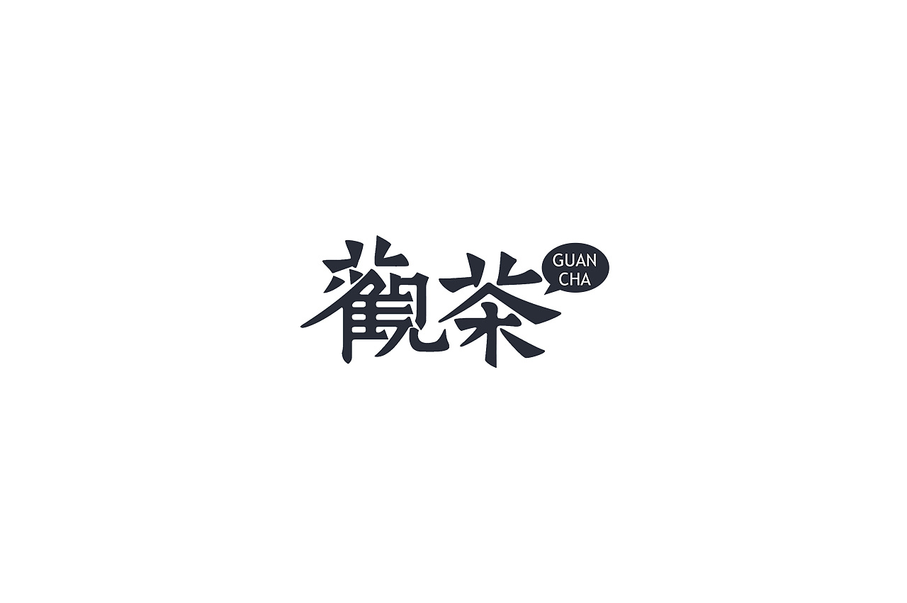 50P Chinese commercial font design collection #.83