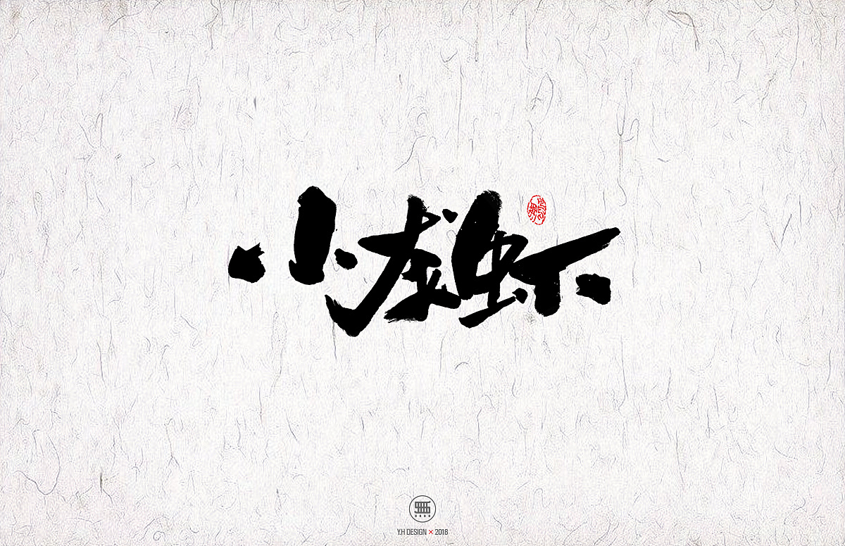 24P Chinese traditional calligraphy brush calligraphy font style appreciation #.1000