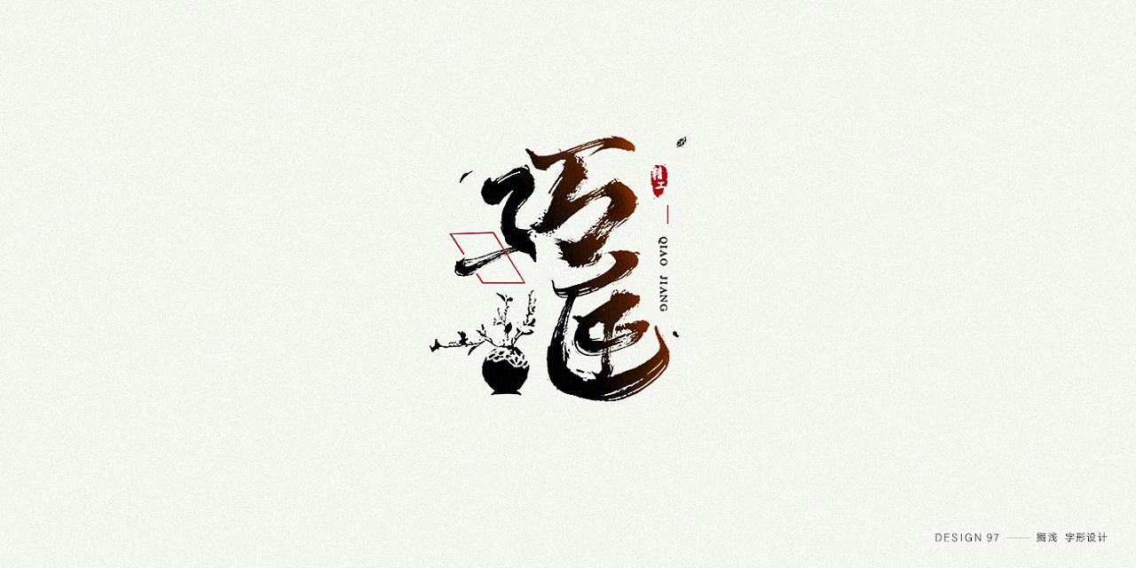 22P Creative Chinese font logo design scheme #.1194