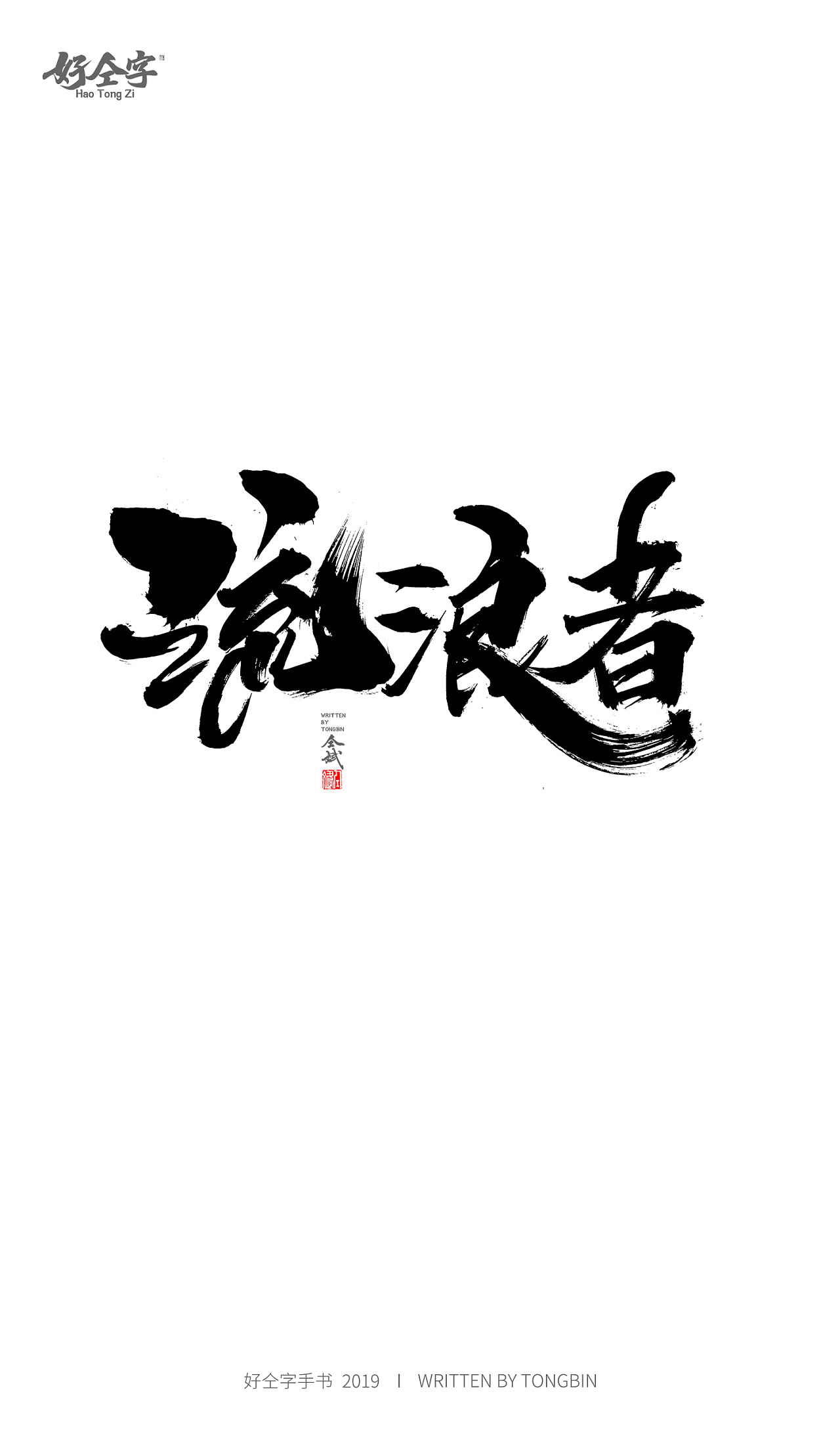 22P Chinese traditional calligraphy brush calligraphy font style appreciation #.1001