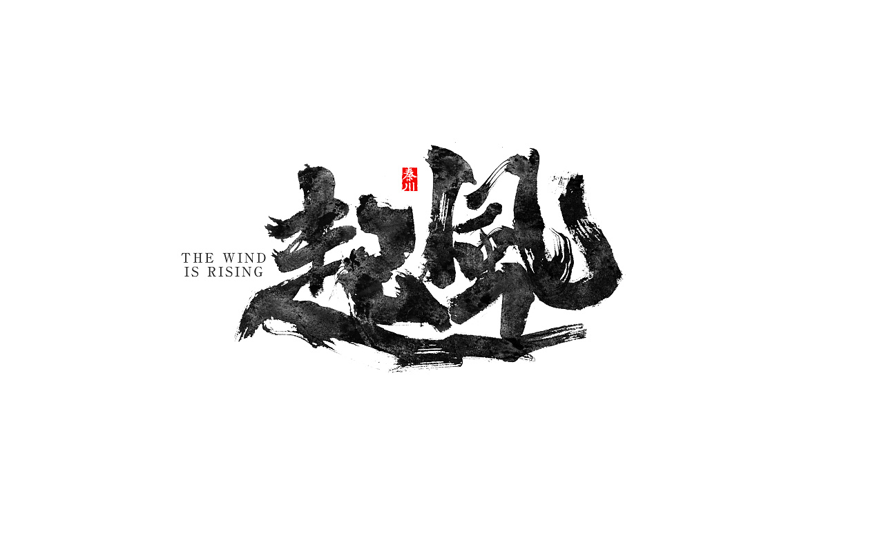 23P Chinese traditional calligraphy brush calligraphy font style appreciation #.1002