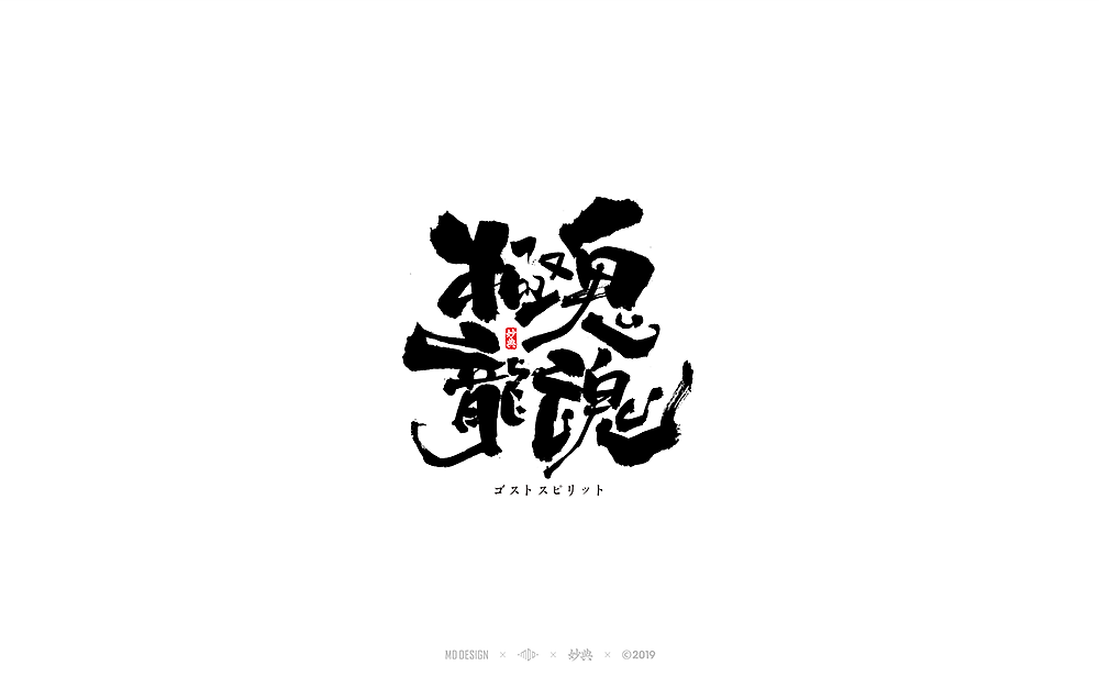12P Chinese traditional calligraphy brush calligraphy font style appreciation #.1003