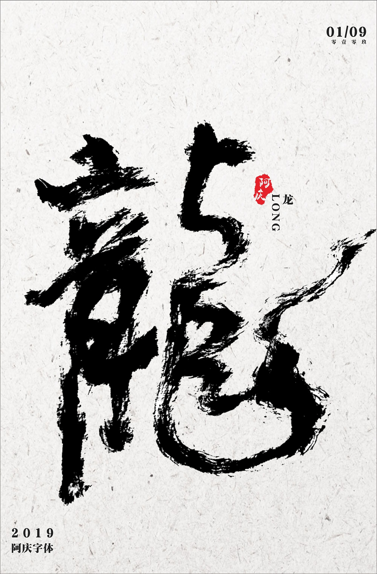 17P Chinese traditional calligraphy brush calligraphy font style appreciation #.1004
