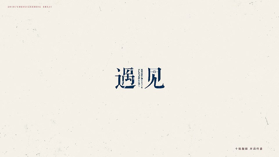 8P Creative Chinese font logo design scheme #.1197