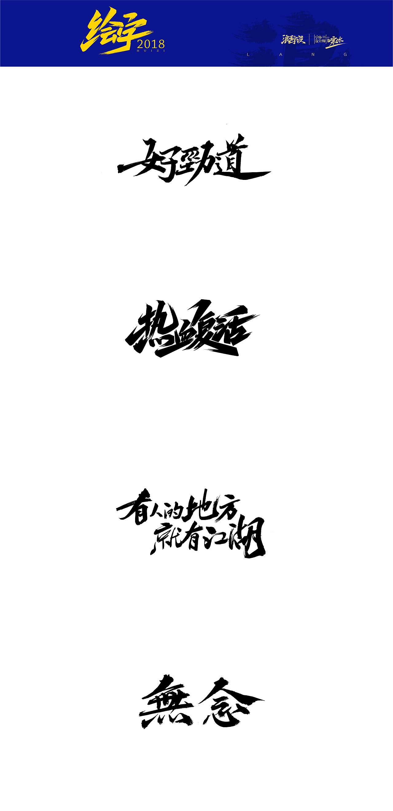20P Chinese traditional calligraphy brush calligraphy font style appreciation #.1006