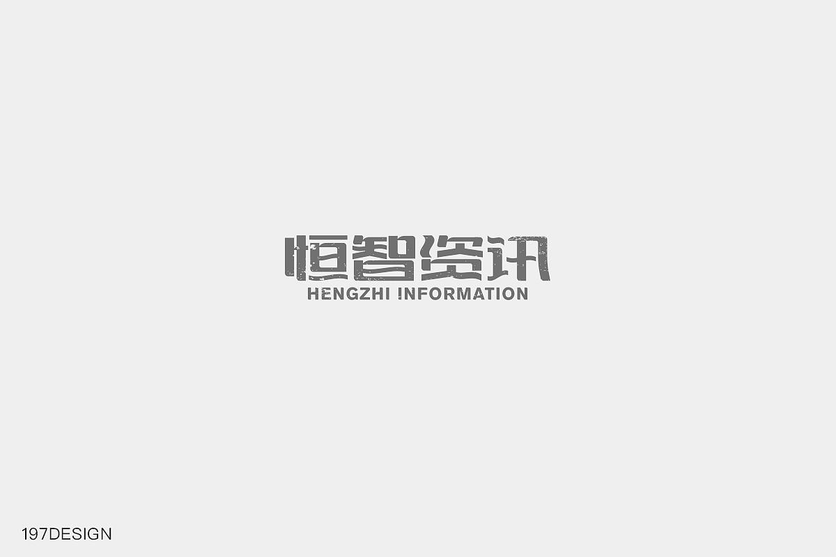 6P Creative Chinese font logo design scheme #.1198