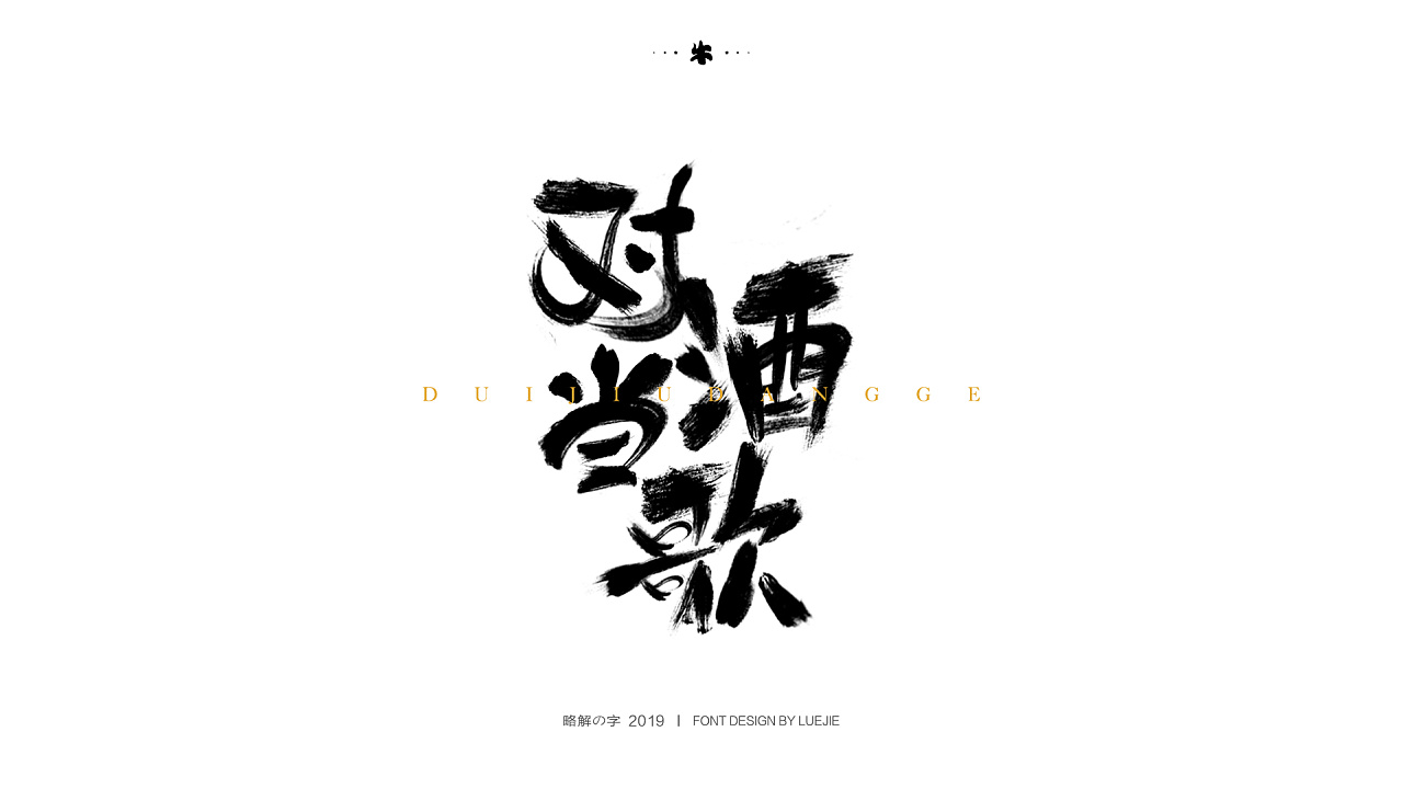 12P Creative Chinese font logo design scheme #.1200