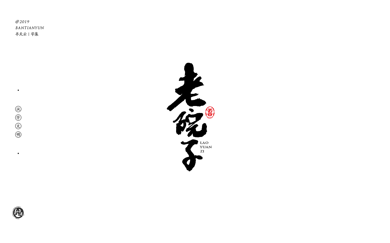 20P Chinese traditional calligraphy brush calligraphy font style appreciation #.1007