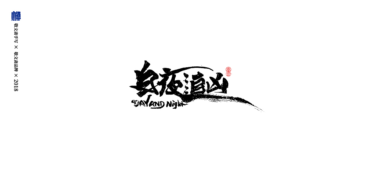 12P Chinese traditional calligraphy brush calligraphy font style appreciation #.1010