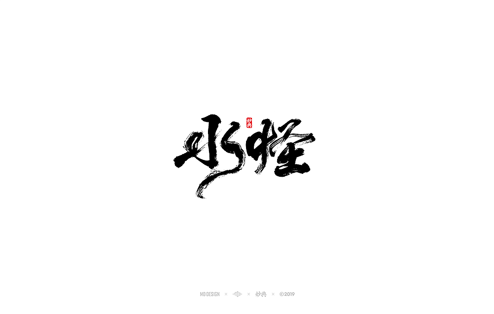 19P Chinese traditional calligraphy brush calligraphy font style appreciation #.1011