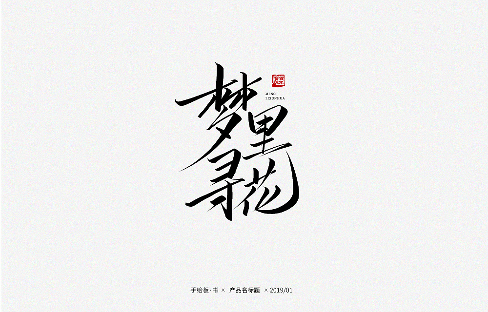 10P Chinese traditional calligraphy brush calligraphy font style appreciation #.1012