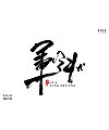 12P Chinese traditional calligraphy brush calligraphy font style appreciation #.1013