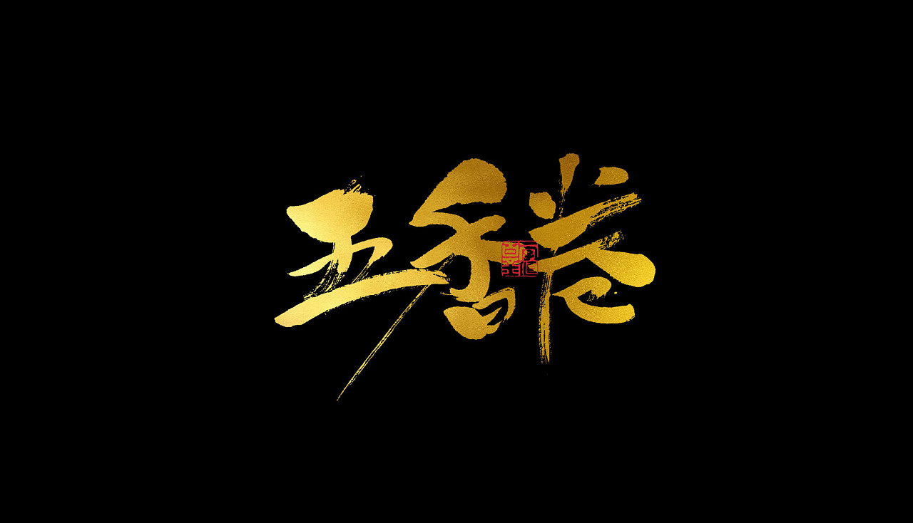 13P Chinese traditional calligraphy brush calligraphy font style appreciation #.1014