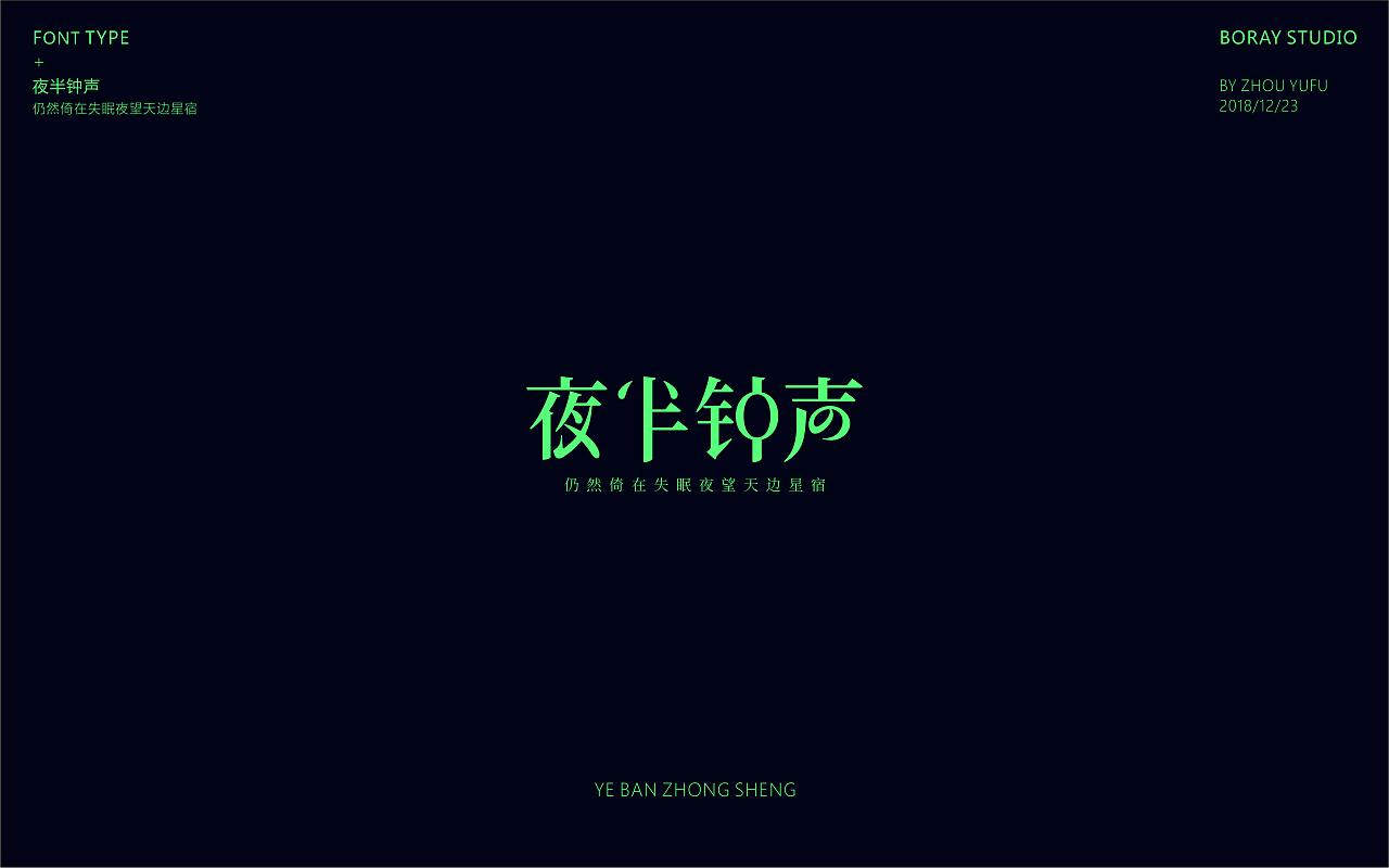 17P Creative Chinese font logo design scheme #.1204