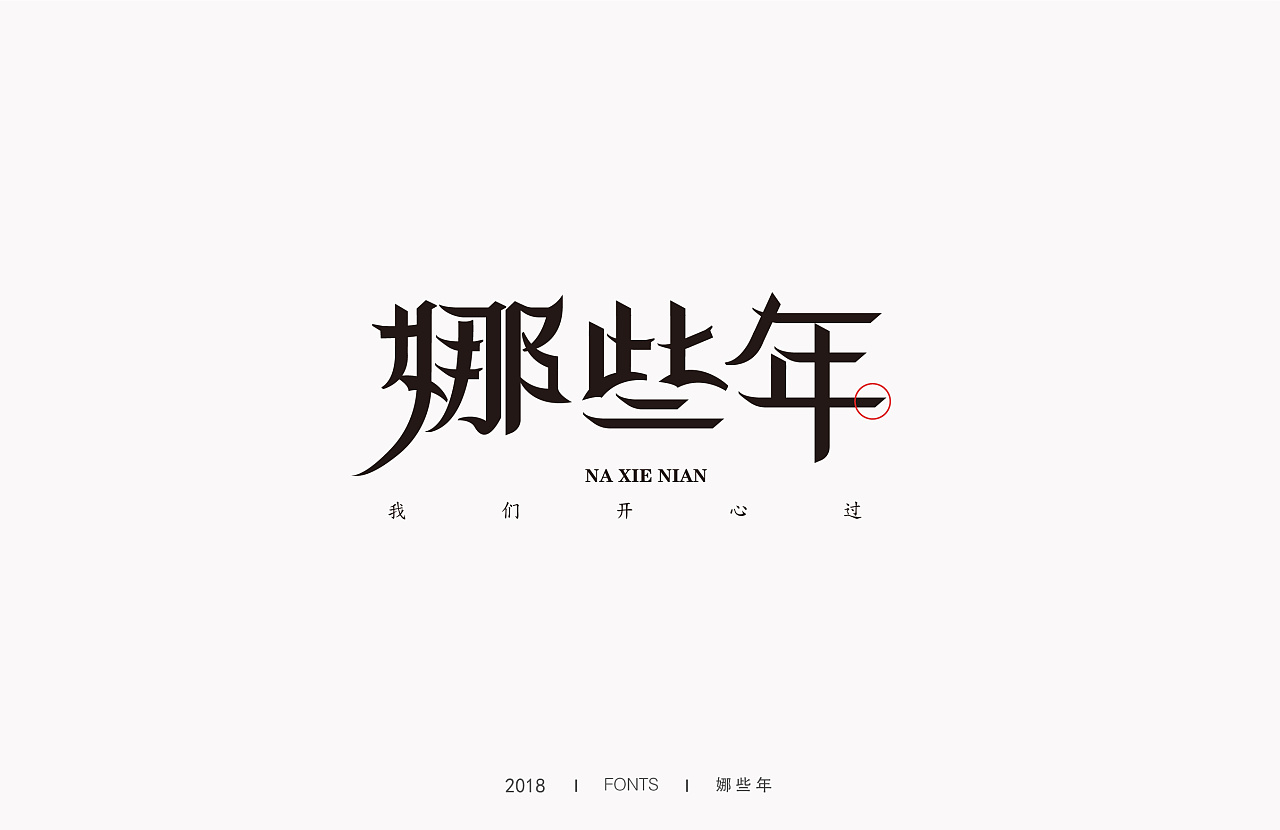 35P Creative Chinese font logo design scheme #.1206