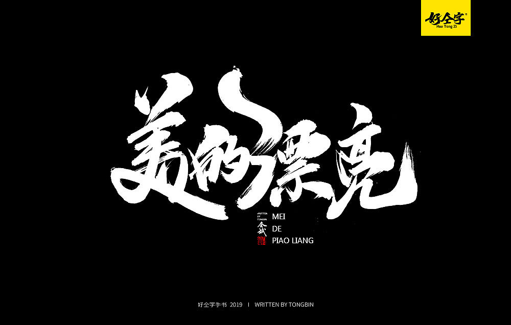 9P Chinese traditional calligraphy brush calligraphy font style appreciation #.1017